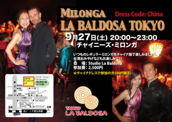 201409ChineseMilonga.jpg